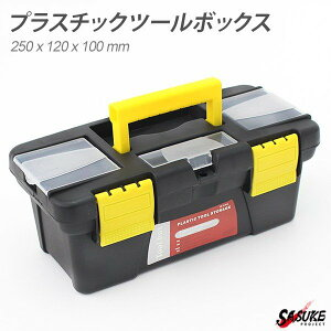 プラスチック ツールボックス 工具箱 パーツケース 収納ボックス ブラック イエロー 道具箱 小物入れ 幅25x奥行12x高さ10cm
