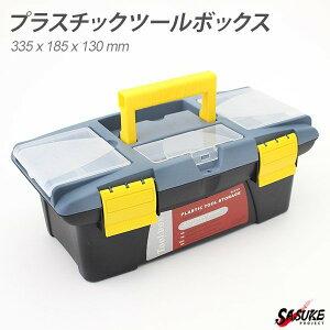 プラスチック ツールボックス 工具箱 パーツケース 収納ボックス ブラック イエロー 小物入れ 幅33.5x奥行18.5x高さ13cm