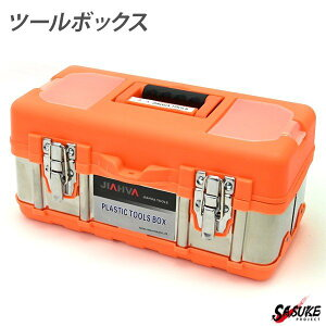 ツールボックス ステンレス プラスチック ハイブリッド 工具箱 パーツケース 収納ボックス オレンジ シルバー 道具箱 インナートレー 付