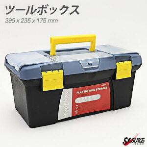プラスチック ツールボックス 工具箱 パーツケース 収納ボックス ブラック イエロー 部品 釣り 道具箱 39.5x23.5x17.5cm