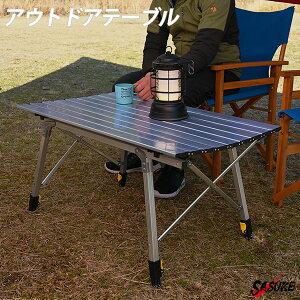 アウトドアテーブル キャンプテーブル ロールテーブル ソロ キャンプ アウトドア ロー テーブル 軽量 コンパクト 折りたたみ BBQ アルミ 初心者 用品 道具 ソロ おすすめ ランキング 料理 一