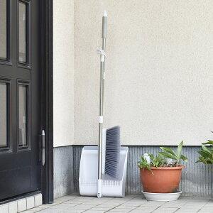 ほうき ちりとり セット シンプルな デザイン おしゃれ ホワイト ホウキ 室内 玄関 掃除 コンパクト 暮らしを 綺麗に 便利な 自立式 アイディア 商品