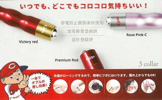 広島カープ承認グッズコリに快勝!剛球ツボ押し棒、カラー3色