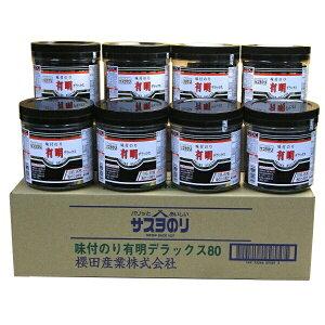 高級味付け海苔【有明デラックス】10切80枚入り8個セット【送料無料】