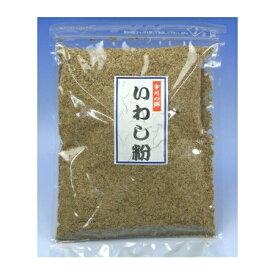 拘りの国内生産煮干使用いわし削り粉300g【RCP】【魚粉】