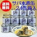 【美味しくて安心サバ缶】さば水煮缶詰め24缶セット【送料無料】【RCP】【缶詰】【サバ缶】