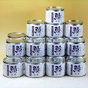 美味しくて安心サバ缶さば水煮缶詰め24缶セット【送料無料】【RCP】【缶詰】【サバ缶】