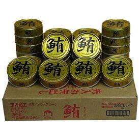 1缶まるごと旨い 国産 まぐろライトツナ缶詰め フレーク油漬け70g24缶セット