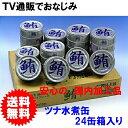 1缶まるごと旨い【オイル無添加】まぐろツナ缶詰 フレーク水煮24缶セット