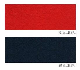 混紡 毛氈(もうせん)ウール80% レーヨン20%【サイズ:巾91cm×長さ100cm】【厚み:1mm】防炎加工 防虫加工