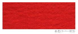 ラバー付き 毛氈(もうせん)【カラー:赤】【サイズ:巾180cm×長さ250cm】【厚み:3mm】防炎加工 防虫加工 滑り止め機能フエルト1ミリ+クッションバック2ミリ