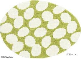 フィンレイソン POP(ポップ) ラグ マット[JB1838-09・35・65・95]日本製【サイズ:約93cm×130cmたまご型】デザイナーズブランド Finlayson洗濯機洗いOK 滑り止め加工