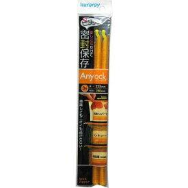 Anylock エニーロック 3号×2本 オレンジ L225 スナック菓子 詰替え コーヒー 調味料 ポテトチップ 材料 保存 密封保存 ポイント消化 ワンコイン おかき お煎餅