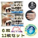 メッシュインナー手袋 E・X・E エグゼ メッシュ クラレ クラレトレーディング 切ってもほつれにくい インナー手袋 6双…