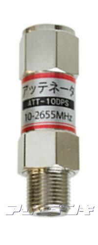 ★メール便OK★10-26550MHz対応電通タイプ-10dBアッテネーターATT-10DPS