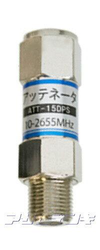 ★メール便OK★10-26550MHz対応電通タイプ-15dBアッテネーターATT-15DPS