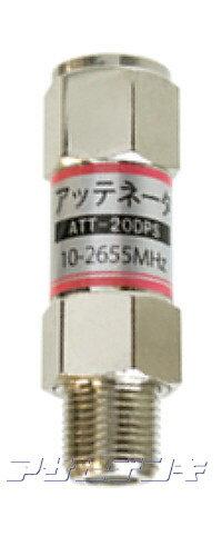 ★メール便OK★10-26550MHz対応電通タイプ-20dBアッテネーターATT-20DPS