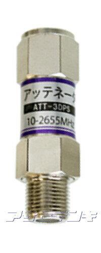 ★メール便OK★10-26550MHz対応電通タイプ-3dBアッテネーターATT-3DPS