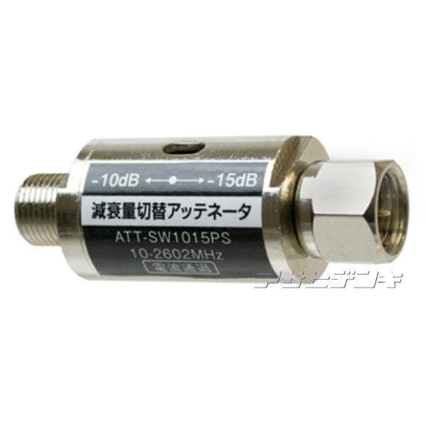 ★メール便OK★2600MHz電通型10dB/15dB切替アッテネーターATT-SW1015PS