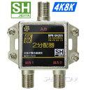 SHマーク認定3224MHz4K8K衛星放送対応2分配器(全端子電流通過型)BPK-SH2EA