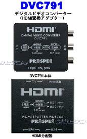 【即納】送料無料!★プロスペックHDMI→RCAコンポジットAV変換アダプター DVC791