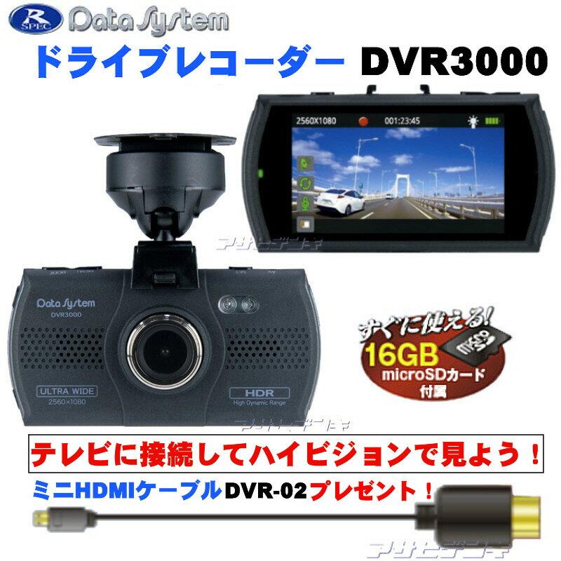 ★純正ミニHDMIケーブルプレゼント!★データシステム ハイスペック・ドライブレコーダー DVR3000