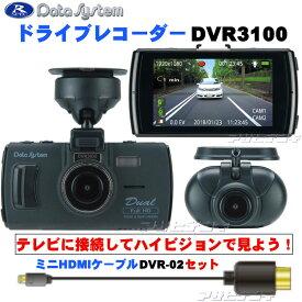 ★純正ミニHDMIケーブルプレゼント!★データシステム 2カメラドライブレコーダー DVR3100