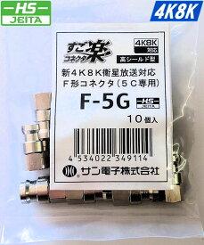 ★メール便OK★サン電子4K8K対応・すご楽コネクター5C用F型コネクター F-5G 10個