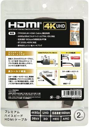 HDMI200-Premiumパッケージ