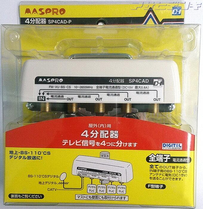 【訳あり】マスプロ屋外用2655MHz対応全端子電流通過型4分配器 SP4CAD-P