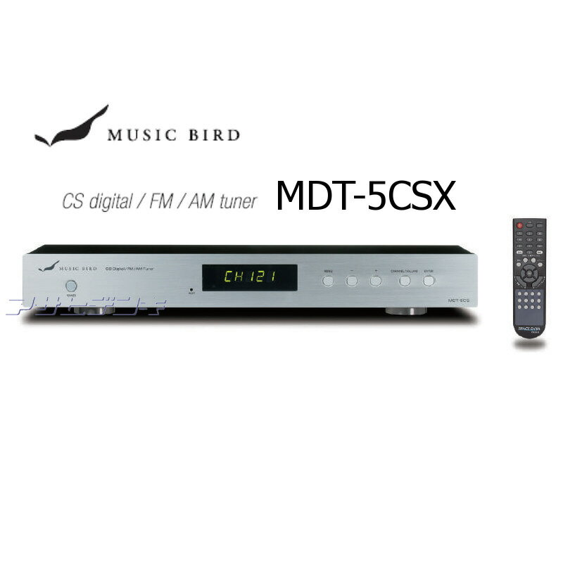 ★送料無料!高音質デジタル出力付スペースディーバ専用チューナー MDT-5CSX