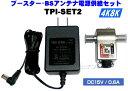4K8K衛星放送対応 ブースター/BSアンテナ用DC15V電源供給セット TPI-SET2