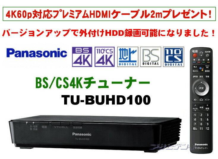 ★プレミアムHDMIケーブルプレゼント!★Panasonic BS/CS4KチューナーTU-BUHD100