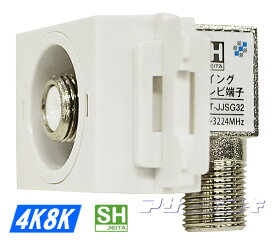 SHマーク取得3224MHz4K8K衛星放送対応電源挿入型テレビ端子TVT-JJSG32