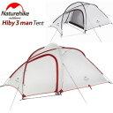 D型カラビナ付【NatureHike】(3色)自立式 Hiby 2-3人用テント 耐水圧:4000mm 超軽量 ダブルウォールテント キャンプ…