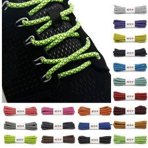 全長 130cm ロープ靴紐 反射・リフレクター シューレース 2本セット【16色】表面に反射板を施してます【セフティー】【ロープ】【靴紐】【靴ひも】【ジョギング】【ウォーキング】【ラ