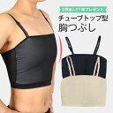 【2枚購入で1枚プレゼント】ナベシャツ 胸つぶし 薄型編みパワーネット、和装ブラ 胸つぶし 胸揺れ防止 トラシャツ …
