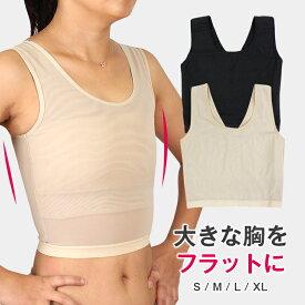 ナベシャツ 胸つぶし 薄型編みパワーネット 和装ブラ 胸つぶし 胸揺れ防止 トラシャツ 胸つぶし ナベシャツ レディース 胸つぶし バストダウン スポーツブラ ga-02