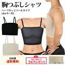 DM便送料無料 ナベシャツ 胸つぶし 薄型編みパワーネット、和装ブラ 胸つぶし 胸揺れ防止 トラシャツ 胸つぶし ナベ…