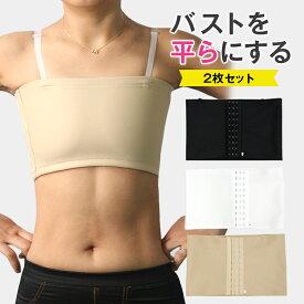 なべシャツ 大きな胸 胸つぶし ナベシャツ 3段フック式 2枚セット  なべしゃつ トラシャツ na-02 2枚セット