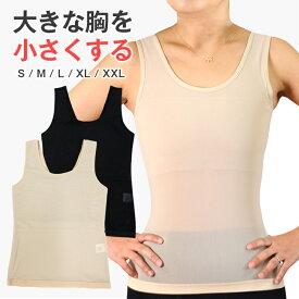 ナベシャツ 胸つぶし 薄型編みパワーネット 和装ブラ 胸揺れ防止 トラシャツ レディース バストダウン スポーツブラ noc-06