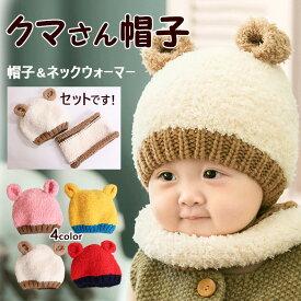 5e62daefb56f2 クマさんニット帽 クマ 耳付き キッズ ニット帽 かわいい 子ども 帽子 カラフル 4color ざっくり