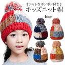 キッズニット帽子 キッズ ニット帽 かわいい 子ども 帽子 カラフル 4color ざっくり編み 可愛い プレゼント ベビー キ…