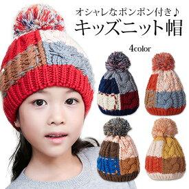 97194cca60d76 キッズニット帽子 キッズ ニット帽 かわいい 子ども 帽子 カラフル 4color ざっくり編み 可愛い プレゼント ベビー
