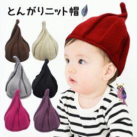 【最大15%OFFクーポン 獲得必要】 赤ちゃん帽子 とんがり帽子 トンガリ 子供帽子 ベビー帽子 キッズ帽子 ベビー ニット帽 ベビー 帽子 とんがり 帽子 ニット帽子【韓国子供服】赤ちゃん 帽子 ニット帽 キッズ  ヘアバンド
