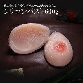 人工乳房 シリコン製バスト高級人工乳房 シリコンおっぱい シリコンバスト 女装 乳がん 人口乳房 左右で600g Bカップ msm600