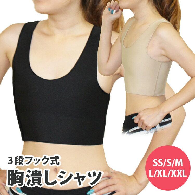 3段フック式ハーフタンクトップ型ナベシャツ 胸つぶし nad-01