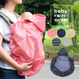 レイン ケープ ベビー ケープ ベビーカー ケープ 抱っこ紐用レインカバー ベビーキャリーカバー レインカバー ベビーキャリーレインカバー レインママコート ママ レインコート 抱っこしたまま着られる 雨 梅雨 赤ちゃん 妊娠期 自転車 抱っこ紐