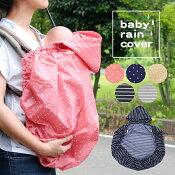 レインケープベビーケープベビーカーケープ抱っこ紐用レインカバーベビーキャリーカバーレインカバーベビーキャリーレインカバーレインママコートママレインコート抱っこしたまま着られる雨梅雨赤ちゃん妊娠期自転車抱っこ紐