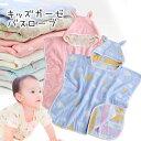 バスローブ ベビー キッズ 赤ちゃんバスローブ バスタオル フード付きバスタオル ポンチョタオル ガーゼタオル リバー…